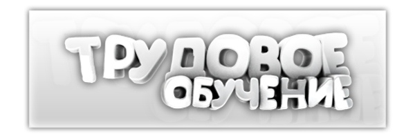 gdz.ru/trudovoe_obuchenie/