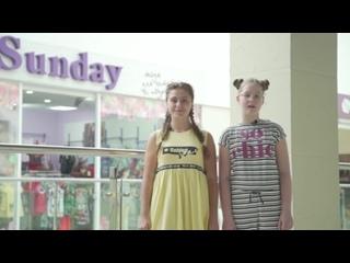 """Летняя коллекция одежды для детей и подростков от магазина Sunday. Ведущие сюжета- ученики средней группы студии """"Твоя Среда""""."""