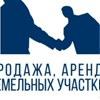 Продажа земли в СПБ и Ленинградской области