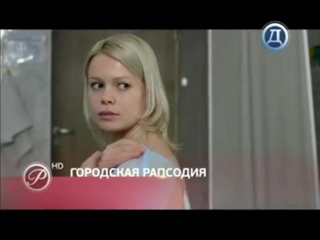 Анонс фильмов (Русский Детектив, ) Цена измены, Городская рапсодия, Бариста