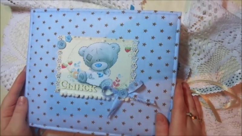 Альбомчик для малыша с мишками Тедди и Физзи мун
