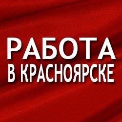 Работа студентам в красноярске для девушек требуется девушка модель временная работа