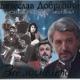 Вячеслав Добрынин - Попурри (Дискотека 80-х)