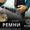 Alorisman.ru Мужские серебряные украшения