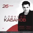 Алексей Кабанов фотография #41