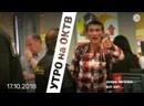 «Ауешнику» дали 9 месяцев строгого режима - Утро на ОКТВ 17 октября