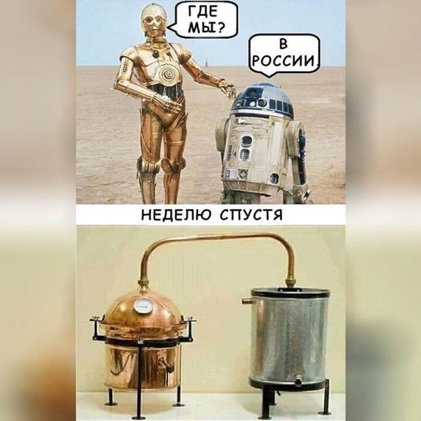 "Теперь они не ""R2D2"" и ""C3PO"", а ""С2Н5""..."