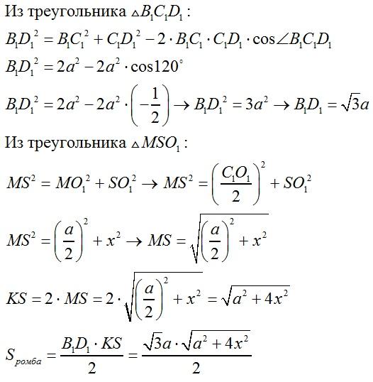 Математика пчелиной ячейки, изображение №8