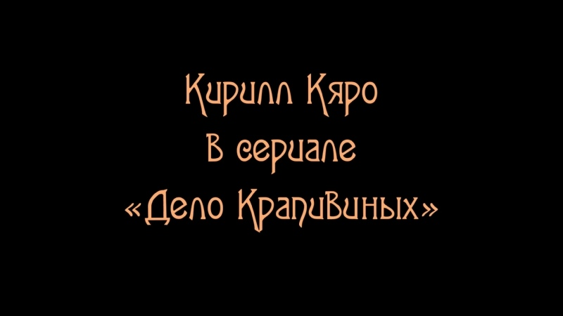 Кирилл Кяро в сериале Дело Крапивиных