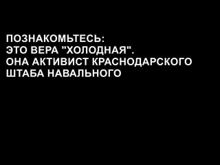 Активистка штаба Навального оказалась экс-сотрудницей подпольного казино