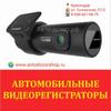 Видеорегистраторы в Краснодаре