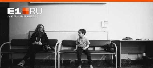 Истории уральских семей, которые воспитывают детей с аутизмом - новости Екатеринбурга E1.ru