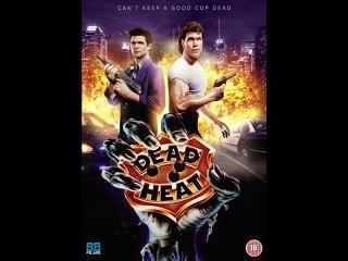 Смертельная ярость / Мертвый полицейский / Dead Heat 1988 Горчаков VHS 1080p