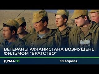"""Ветераны Афганистана возмущены фильмом """"Братство"""""""