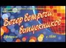 Приглашение на Вечер Встречи Выпускников- 2019