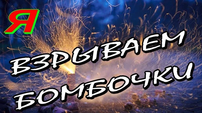 🎆 КУДА ЛОЖИТЬ ПЕТАРДЫ как правильно взрывать поджигать запускать салют бомбочки бросать приколы
