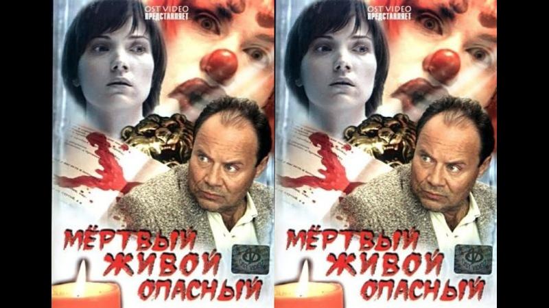 Мертвый Живой Опасный - ТВ ролик (2006)