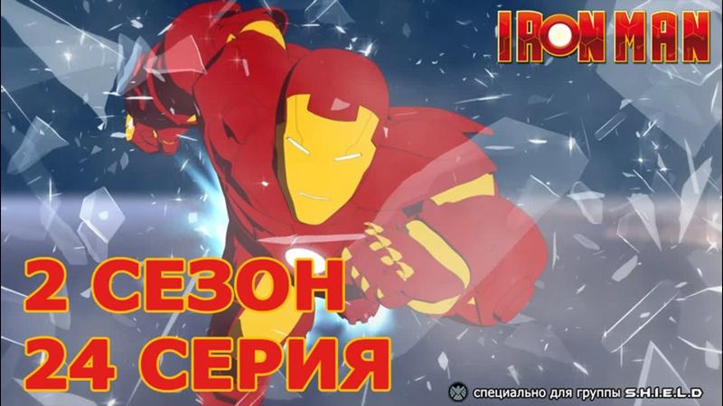 Железный Человек Приключения в Броне 2 Сезон 24 Серия Семя Дракона