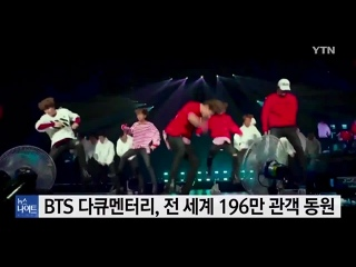061218 BTS 다큐멘터리, 전 세계 196만 관객 동원 출처 YTN 네이버 뉴스