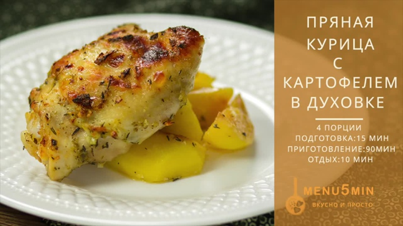 Пряная курица с картошкой в духовке
