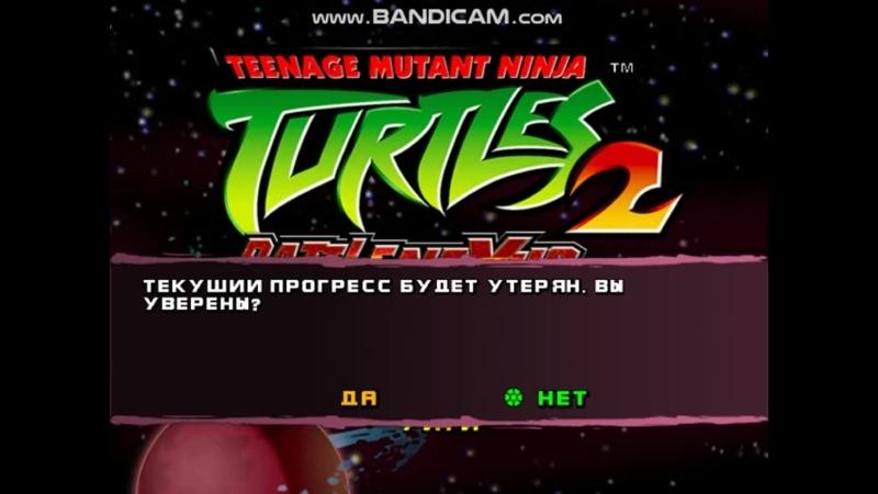 TMNT2 Battlle Nexus Часть 1 В поисках сплинтера Часть 1 из 2