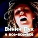 Ленинград - Винни Пух и все-все-все
