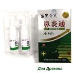 Спрей для носа от гайморита, синусита, ринита «А+В», 20 мл.+ 10 мл. Снимает воспаление и отечность в