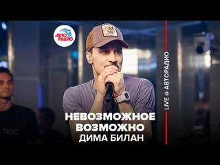 🅰️ Дима Билан - Невозможное Возможно (LIVE @ Авторадио)