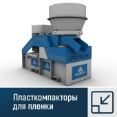 Пласткомпакторы для пленки