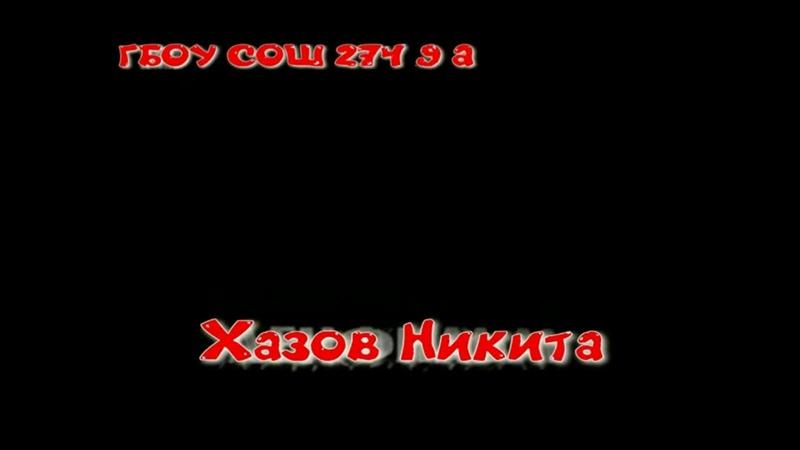 Санкт Петербург ГБОУ СОШ № 274 Кино про кино