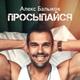 Алекс Балыков - Просыпайся (Будильник)