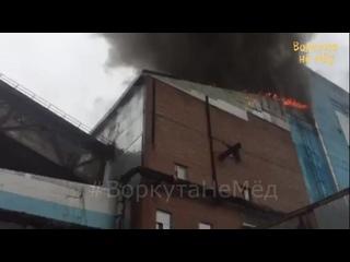 #ВоркутаНеМёд   Видео с места пожара на шахте Воркутинская в Воркуте