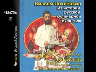 Похлёбкин Вильям - Из истории русской кулинарной культуры [Леонов Андрей, аудиокнига, часть 2