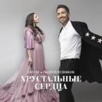 ANIVAR, Андрей Резников - Хрустальные сердца