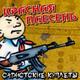 Красная Плесень - Диско 90-х