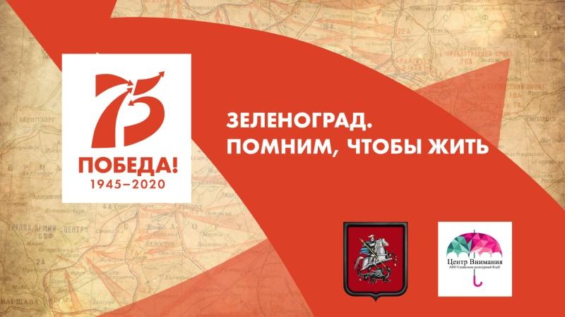 Тамбовцев Николай Тимофеевич Проект Зеленоград Помним чтобы жить