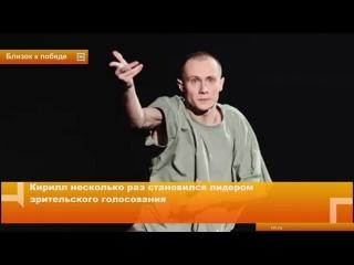 Житель Кстово Кирилл Цыганов прошёл в финал популярного шоу «Танцы»