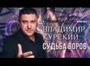 Владимир Курский - Судьба воров 2020