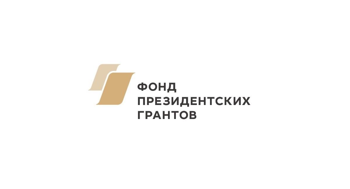 Стартовал приём заявок на получение грантов Президента Российской Федерации на развитие гражданского общества