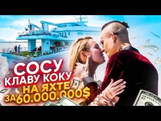 [MORGENSHTERN] Сосу Клаву на Яхте за 60 000 000$ / Как Снимали «Мне Пох»