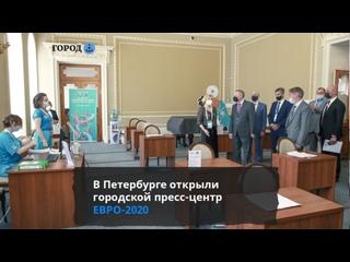 Освещать ЕВРО-2020 в Петербурге будут 700 российских журналистов