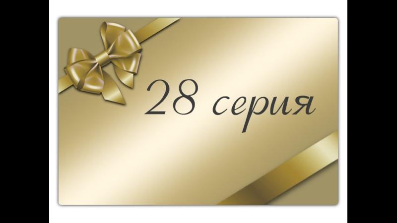 1000 millones capitulo 28 Любовь удачливых 28 серия