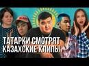 ТАТАРКИ ПЫТАЮТСЯ ПОНЯТЬ КАЗАХСКИЙ ЯЗЫК ИЗ КЛИПОВ Nurik Smit, dudeontheguitar, Fatbelly
