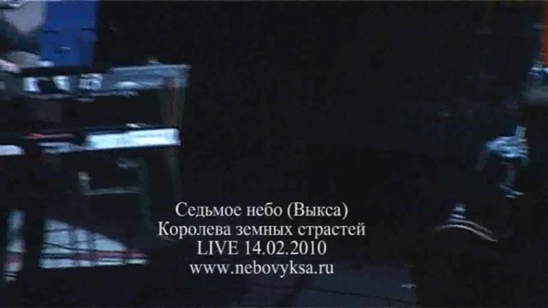 Седьмое Небо Выкса Королева Земных Страстей LIVE 14 02 2010