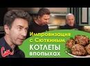 Как быстро приготовить сочные котлеты и салат к празднику Простые рецепты от Валерия Сюткина и Андрея Макаревича