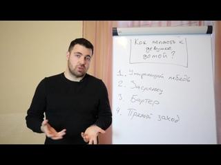 Видео-курс _Переход к сексу_3 - Как попасть к девушке домой