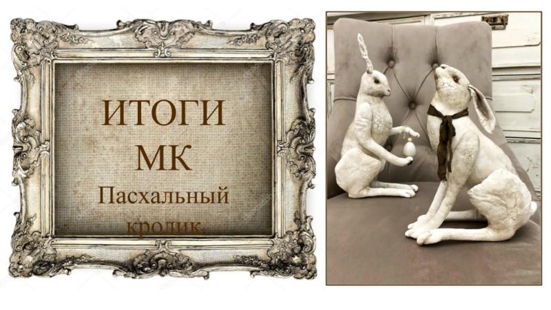 МК Пасхальный кролик. Подведение итогов мастер-класса.