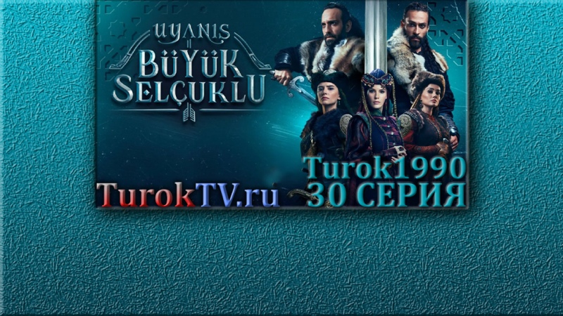 Пробуждение Великие Сельджуки 30 серия русская озвучка (Turok1990)