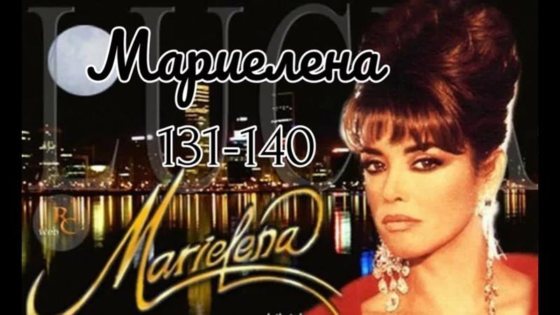 Мариелена 131 140 серии из 229 драма мелодрама США Испания 1992 1995