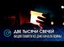 «Мы помним, мы скорбим» — написали свечами военные в Новосибирске в ночь на 22 июня